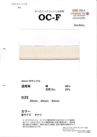 オーガニックコットン使用のソフトな織ゴム