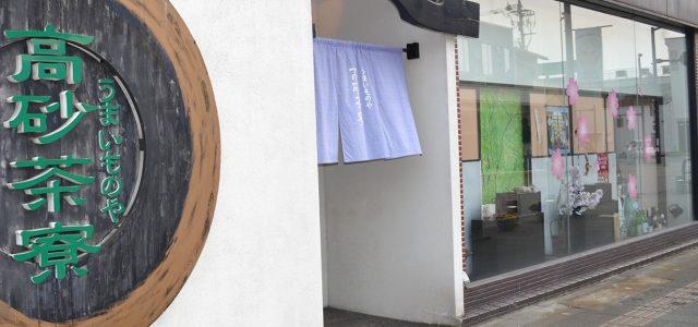 高砂茶寮外観画像